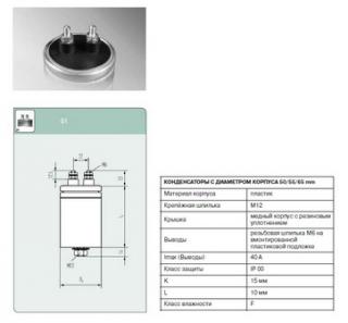 Конденсатор  E62.H85-123G10