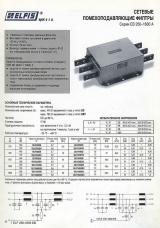 Сетевые помехоподавляющие фильтры 250-1600А